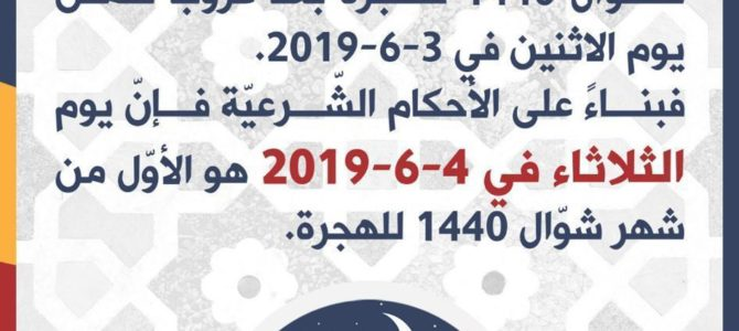 ^Id Al-Fitr Moubarak – Mardi 04 Juin 2019