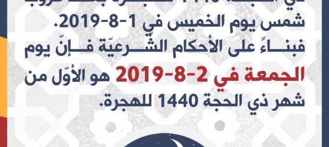 1er jour du mois de Dhou-l-Hijjah 1440